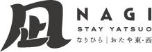 凪 NAGI STAY YATSUO